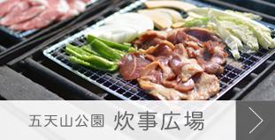 バナー:五天山公園炊事広場