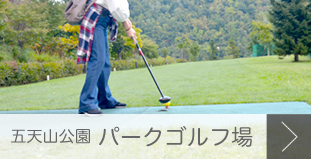 バナー:五天山公園パークゴルフ場
