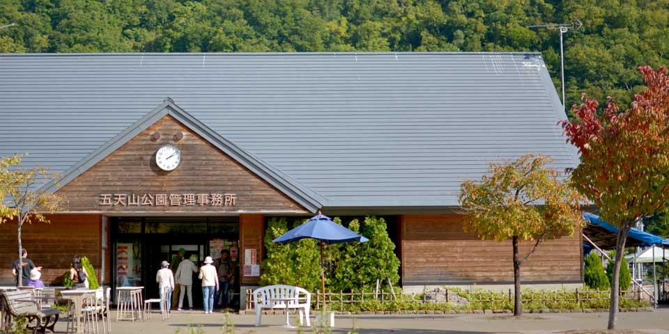 五天山公園の写真:管理事務所