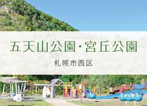 五天山公園バナー