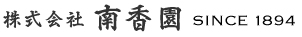 南香園コーポレートサイト